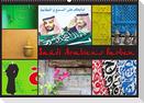 Saudi Arabiens Farben (Wandkalender 2021 DIN A2 quer)