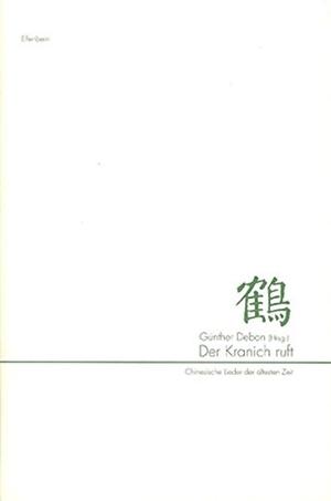 Günther Debon / Günther Debon. Der Kranich ruft - Chinesische Lieder der ältesten Zeit. Elfenbein, 2003.