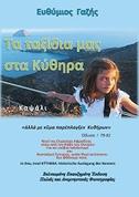 Ta Taxídia mas sta Kýthira / Unsere Reisen nach Kýthira