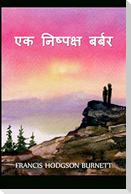 एक निष्पक्ष बर्बर: A Fair Barbarian, Hindi edition