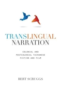 Translingual Narration: Colonial and Postcolonial Taiwanese Fiction and Film
